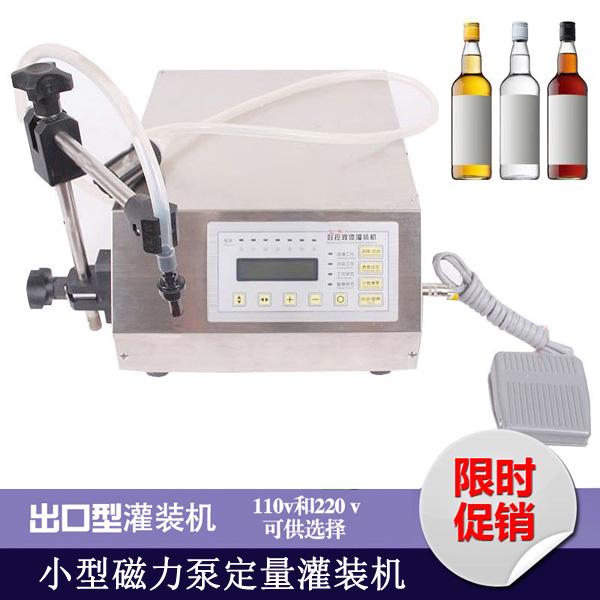 小型磁力泵定量灌装机